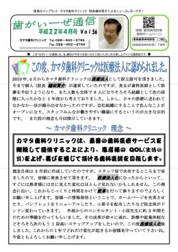 はがいーぜ通信 - 徳島 歯周病相談室 歯周病・歯槽膿漏でお悩みの方に