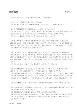 社長通信 vol.09