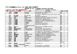 プランゲ文庫雑誌コレクション ZA 【政治・法律・行政部門】