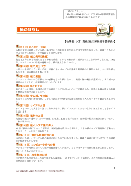 紙の話 - 日本印刷産業連合会