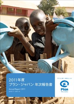 2011年度 プラン・ジャパン 年次報告書