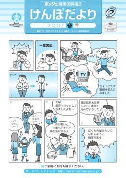 日本語(2.22MB) - ボッシュ健康保険組合