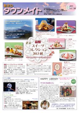 2013年8月25日(茅ヶ崎) (PDF形式、2.4MB)