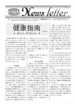 News letter 2003年09月号 228KB