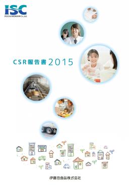 2015年 CSR報告書