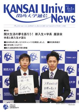 関大生活の夢を語ろう!新入生×学長 座談会