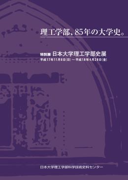 理工学部、85年の大学史。 - 日本大学理工学部 科学技術史料センター