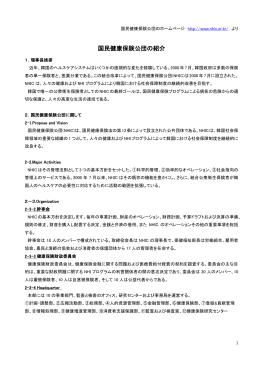 108:国民健康保険公団の紹介(webより)