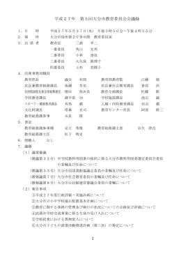平成27年第5回大分市教育委員会会議録 (PDF