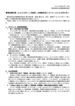 業務改善計画(2005年11月策定)の実施状況について