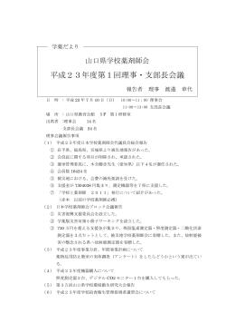 平成23年度第1回理事・支部長会議
