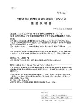 資料№1 戸塚区連合町内会自治会連絡会3月定例会 議 題 説 明 書
