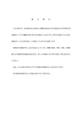 (27年度)(PDF形式:5MB)