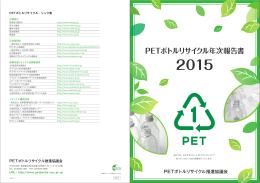 PETボトルリサイクル年次報告書 PDFダウンロード