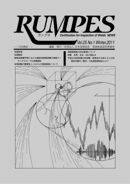 RUMPES Vol.25 No.1 (Winter,2011)