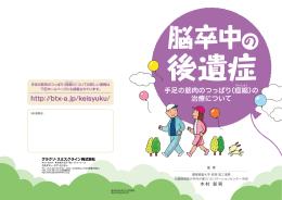 ボトックスパンフレット [PDF/3.86MB]
