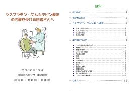 シスプラチン・ゲムシタビン療法 の治療を受ける患者