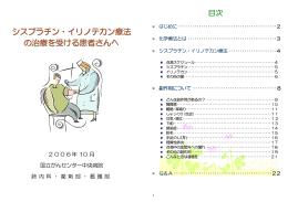 シスプラチン・イリノテカン療法 の治療を受ける患者