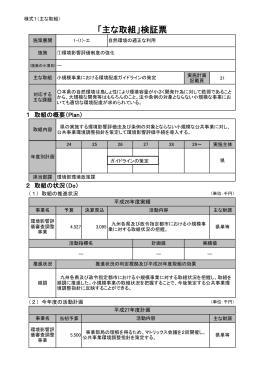 1-(1)-エ①-2 小規模事業における環境配慮ガイドラインの策定