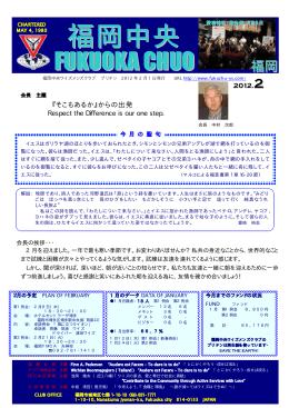 2月号  - 福岡中央ワイズメンズクラブ