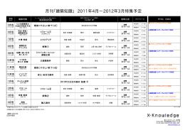 月刊「建築知識」 2011年4月∼2012年3月特集予定