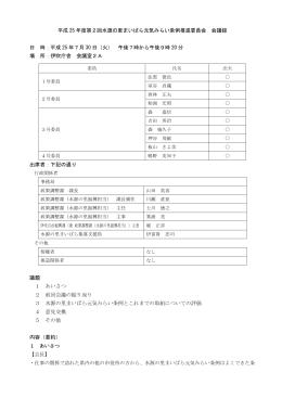 第2回 (ファイル名:kaigiroku_2nd サイズ:313.07KB)