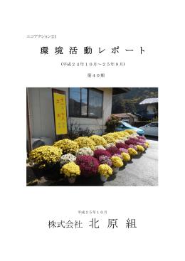 環 境 活 動 レ ポ ー ト 株式会社 北 原 組
