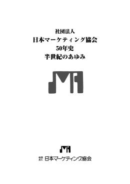 日本マーケティング協会50年の歩み