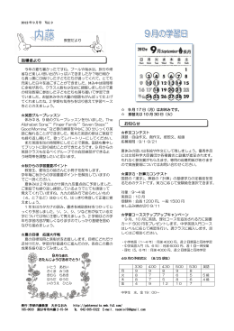 指導者より お知らせ - 学研国分寺・内藤教室 個別指導学習塾