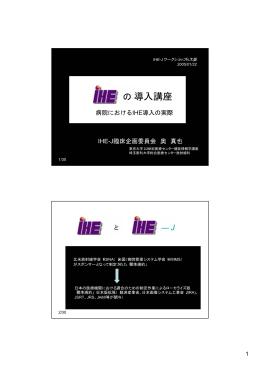 の導入講座 - IHE-J