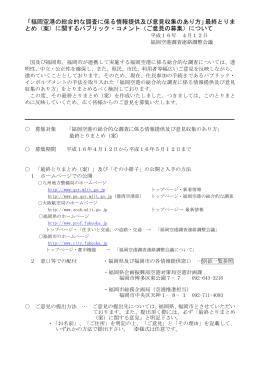 募集要領 - 九州地方整備局港湾空港部