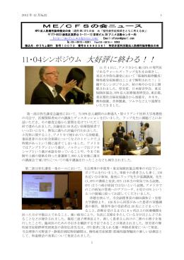 2012年12月発行 - NPO法人 筋痛性脳脊髄炎の会