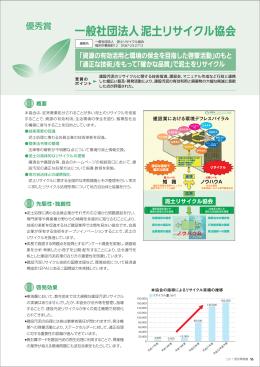 一般社団法人泥土リサイクル協会