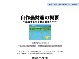 「自作農財産の概要~担当者となられた皆さんへ~」(PDF