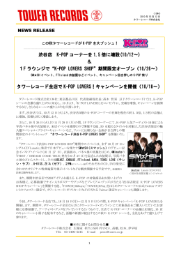 "& 1F ラウンジで""K-POP LOVERS SHOP"""