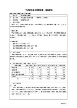 政府広報の実施(PDF形式)
