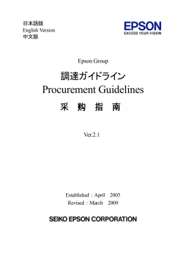 Procurement Guidelines
