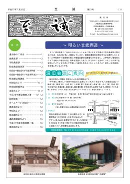 第51号(PDF)