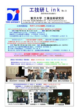 工技研 Link No.3【2005年06月30日】[PDFファイル/722KB]