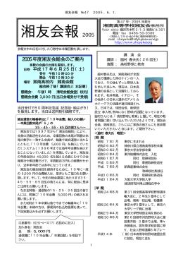 湘友会報 2005 - 湘友会 神奈川県立湘南高等学校同窓会