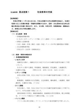 (社会教育重点施策)〜平成20年度基本方針重点施策【参考】