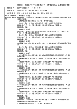 第227回 東京医科大学八王子医療センター治験審査委員会 会議の記録