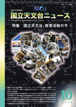 2010年10月号(PDF)