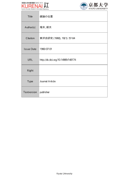 Page 1 Page 2 私はさきに和田博士還暦記念東洋史跡剛證に 「銀經發