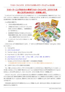 「ジョリーフォニックス エクストラ」の使い方ワークショプ in 名古屋 ジョリー