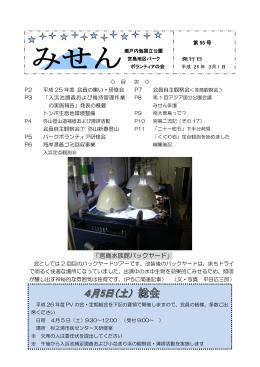 みせん55号 - 中国四国地方環境事務所