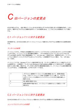 Book4 付録 Version 7.2.2JPN C章 旧バージョンの変更点