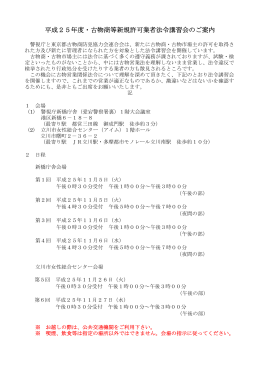 平成25年度・古物商等新規許可業者法令講習会のご - 警視庁