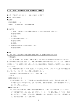 (3月18日開催)(PDF:204KB)