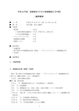 平成 24 年度 地域福祉のための地域懇談会【中部】 (議事概要)